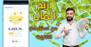 ربح المال من الانترنت 2021 بدون عمل اي شيئ من استخدم الانترنت تطبيق Honeygain