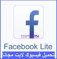 تحميل برنامج الفيسبوك لايت