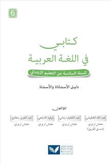 دليل الأستاذة والأستاذ كتابي في اللغة العربية للسنة السادسة من التعليم الابتدائي (2020)