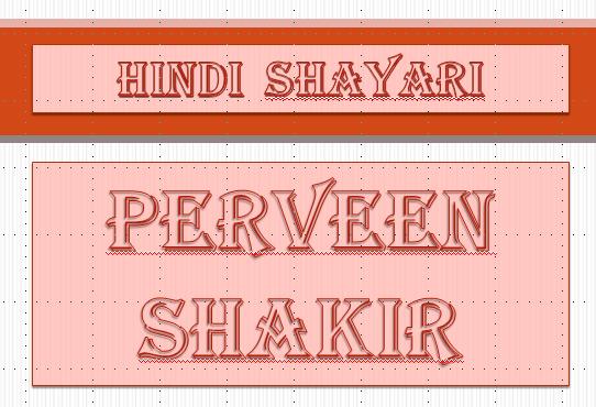 Perveen Shakir Hindi Shayari