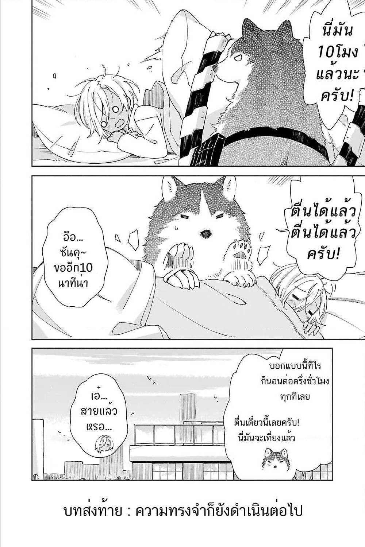 อ่านการ์ตูน Tabi to Gohan to Shuumatsu Sekai ตอนที่ 18 หน้าที่ 2