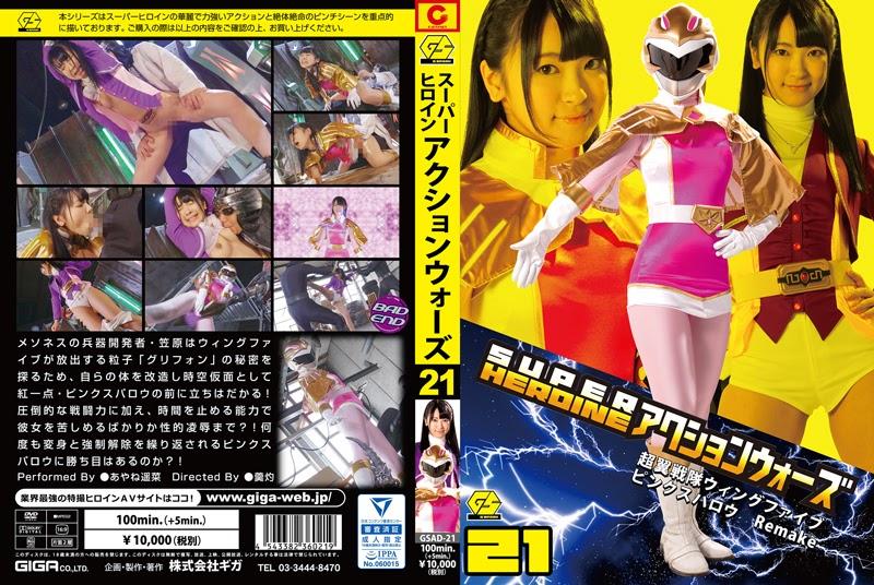 GSAD-21 SUPER HEROINE Motion Wars 21 Remake Wing 5 Pink Sparrow
