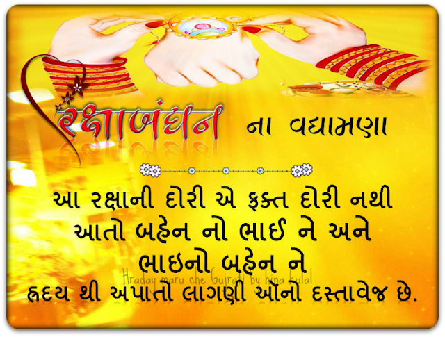 raksha bandhan wishes in gujarati