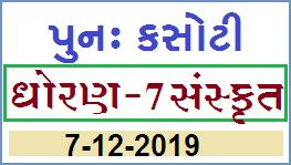 STD 7 Sanskrit Punah Kasoti Date 7.12.2019