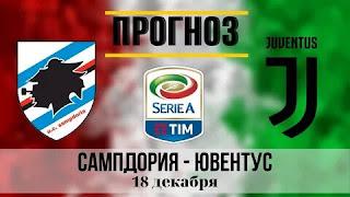 Ювентус - Сампдория смотреть онлайн бесплатно 18 декабря 2019 прямая трансляция в 20:55 МСК.