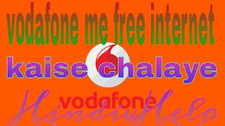 Vodafone me free internet kaise chalye.100% working tricks
