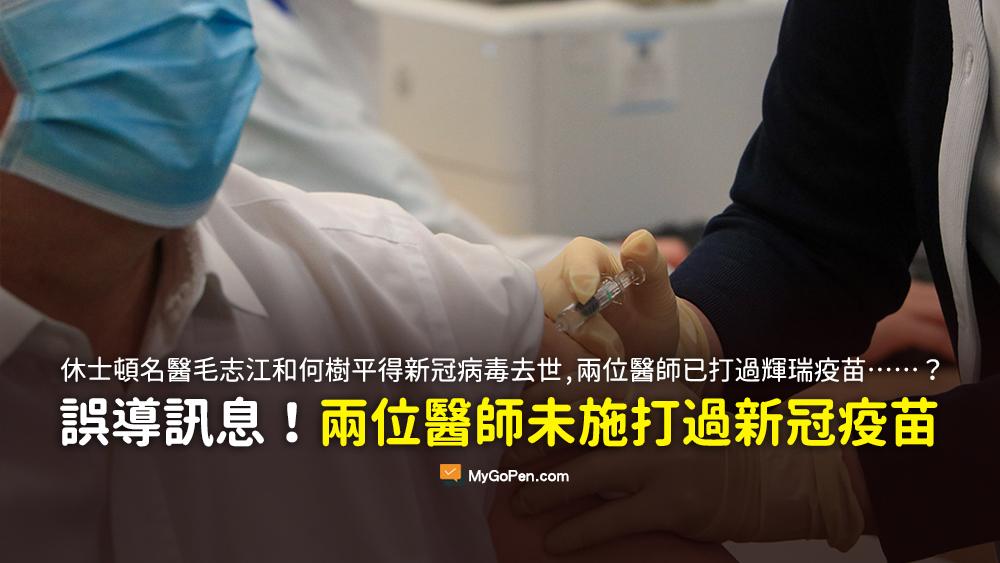 休士頓名醫毛志江(台灣前監察院長毛松年的兒子)兩年前才退休 輝瑞疫苗 新冠 病毒 謠言