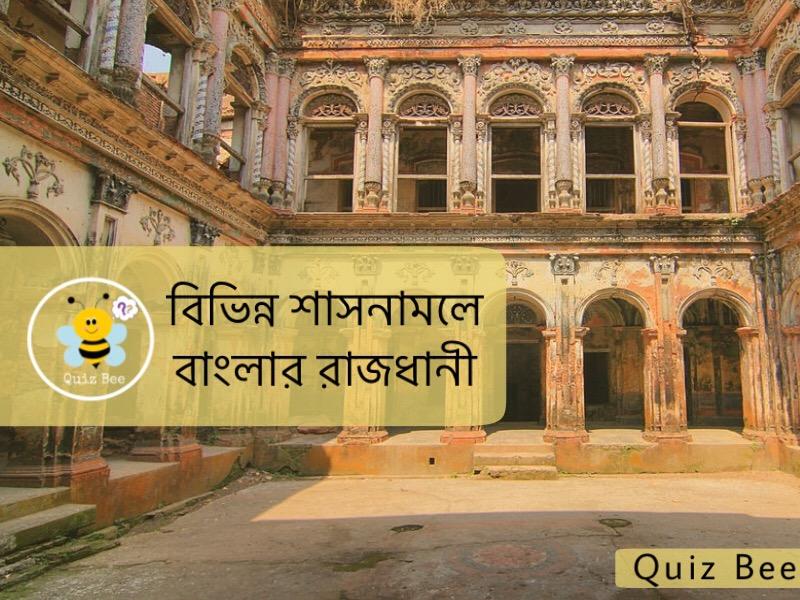 বিভিন্ন শাসনামলে বাংলার রাজধানী