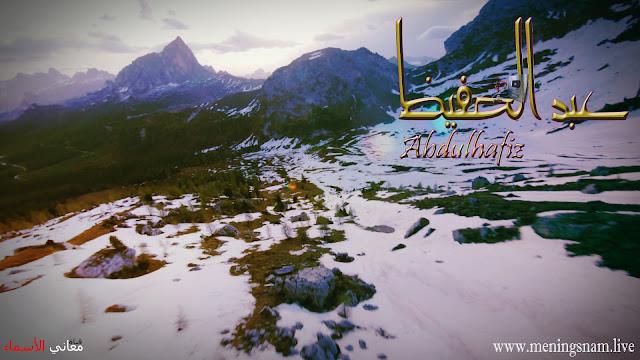 معنى اسم عبد الحفيظ, وصفات حامل, هذا الإسم  Abdulhafiz,