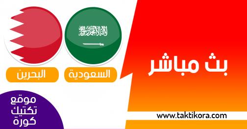 مشاهدة مباراة السعودية والبحرين بث مباشر 07-08-2019 بطولة اتحاد غرب اسيا