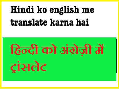 Hindi ko english me translate karna hai तो क्या करें?