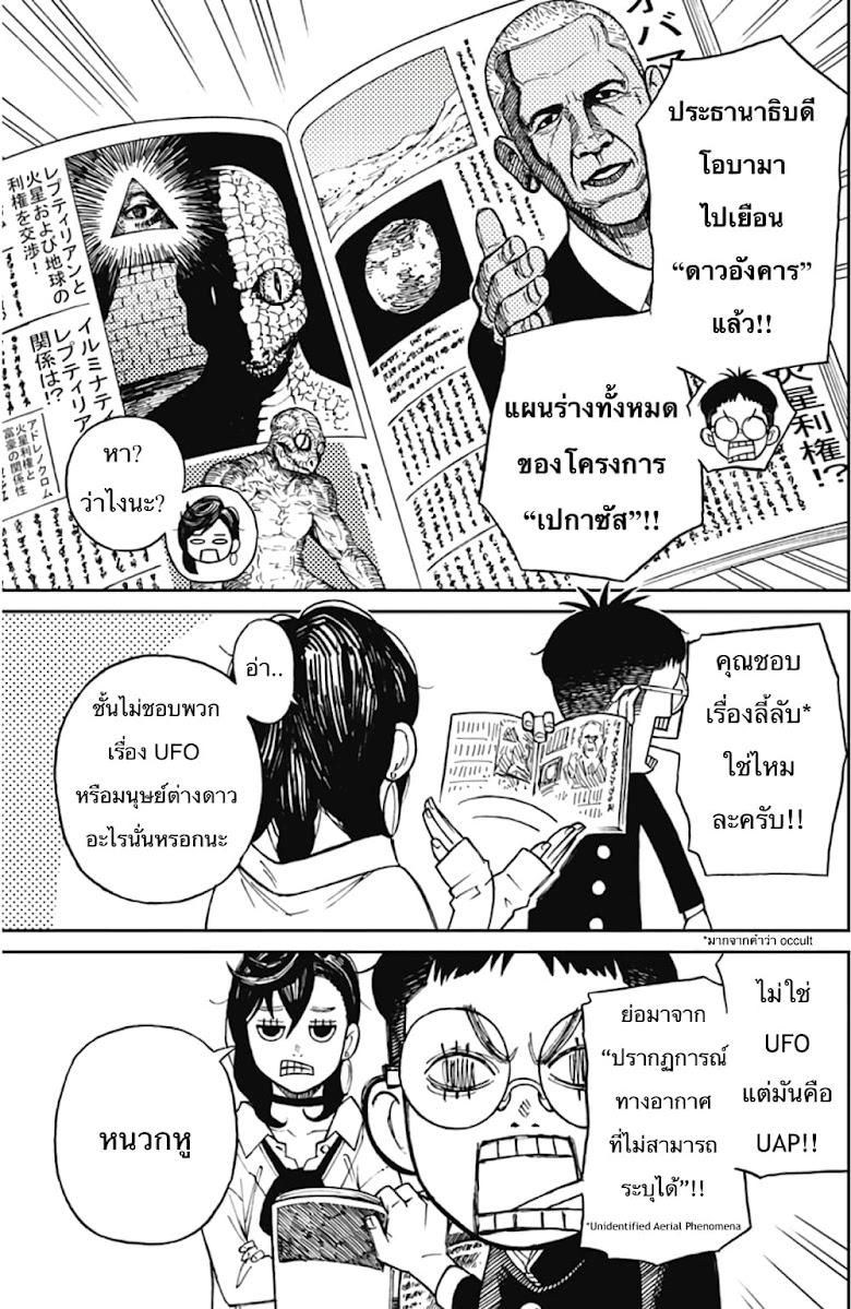 Dandadan - หน้า 11