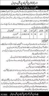 Driver jobs Advertisement 2021-2022 || Metropolitan Corporation Sahiwal