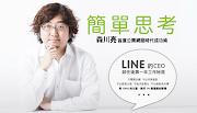 《簡單思考:LINE前任CEO首度公開網路時代成功術》推薦序:簡單思考並不簡單