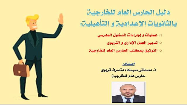 دليل الحارس العام للخارجية بالثانويات الاعدادية والتاهيلية بالمغرب