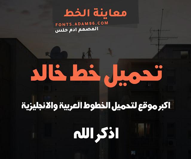 تحميل خط خالد العربي افضل الخطوط العربية الاحترافية Khaled Font
