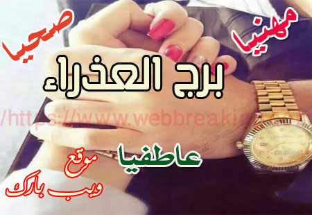 برج العذراء اليوم الجمعة 20/11/2020 مهنيا | صحيا | عاطفيا