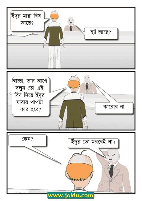 Rat poison joke in Bengali