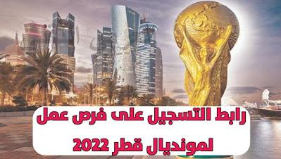 رابط التسجيل للتطوع للعمل في مونديال قطر لعام 2022 للعرب