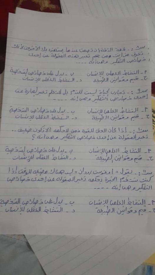 مراجعة فلسفة للصف الاول الثانوي الترم الاول نظام جديد | مستر احمد بدر 5