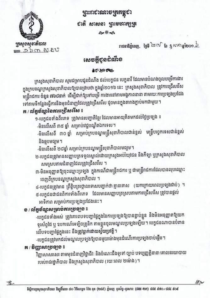 http://www.cambodiajobs.biz/2016/05/768staffs-ministry-of-health.html