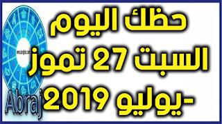 حظك اليوم السبت 27 تموز-يوليو 2019