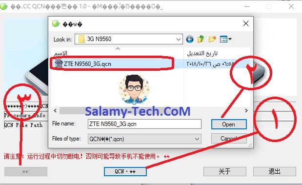 ZTE N9560_3G.qcn