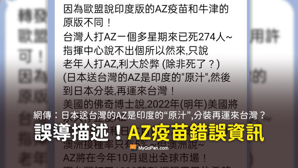 日本送台灣的AZ是 印度 原汁 分裝 謠言