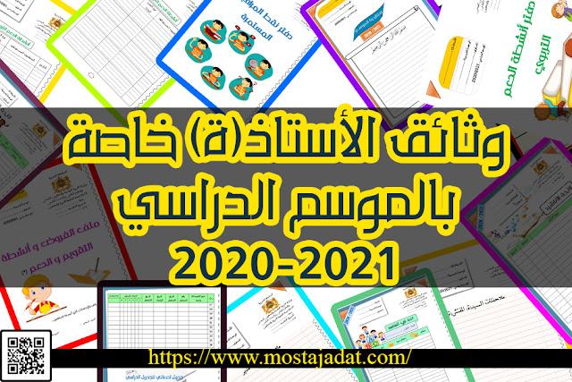جميع الوتائق التربوية للمنهاج المنقح 2020/2021 جاهزة للطبع
