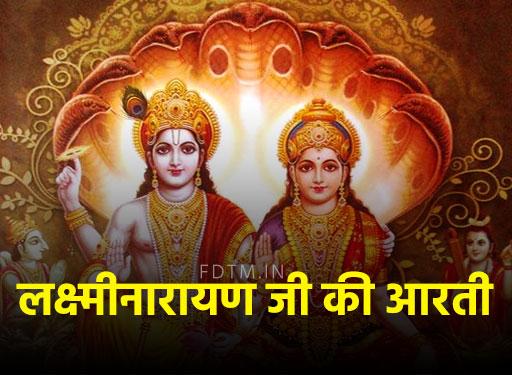 lakshmi narayan aarti in hindi