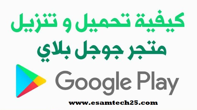 google play متجر