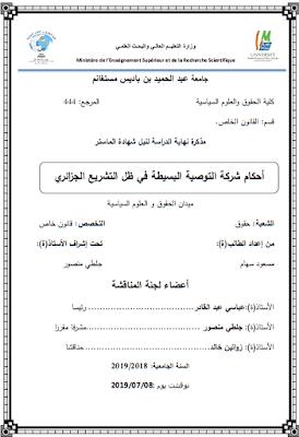 مذكرة ماستر: أحكام شركة التوصية البسيطة في ظل التشريع الجزائري PDF