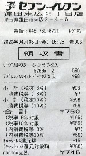 セブンイレブン 蓮田末広2丁目店 2020/4/3 マスク購入のレシート