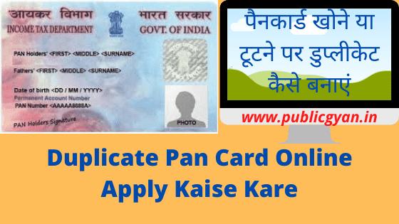 Duplicate Pan Card Online Apply Kaise Kare , पैनकार्ड खोने या टूटने पर डुप्लीकेट कैसे बनाएं