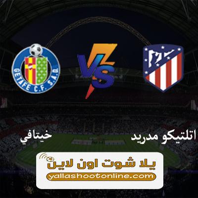 مباراة اتلتيكو مدريد وخيتافي اليوم