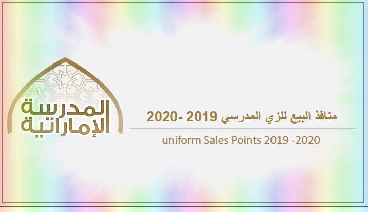 منافذ الييع لزى المدرسة الاماراتية للعام الدراسى 2020/2019