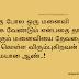 Tamil Kavithai | Kanavan manaivi kavithai | Aangal pengal kavithai images