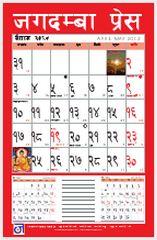 NEPALI CALENDAR 2069 EPUB