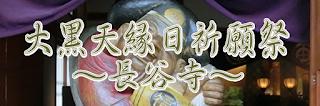 大黒天縁日祈願祭