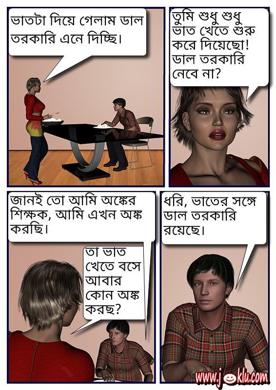 Math while eating joke in Bengali