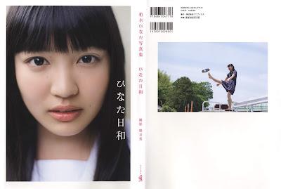 """Kashiwagi Hinata First Photo Book (Photobook) """"Hinata Biyori"""""""