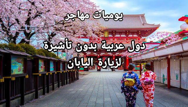 دول عربية بدون فيزا لزيارة اليابان