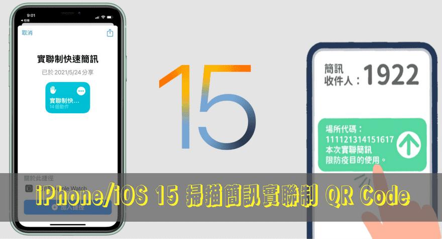 iPhone/iOS 15 使用「捷徑」掃描簡訊實聯制 QR Code