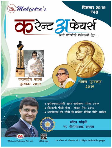 Master in Current Affairs (December 2019) : For All Competitive Exam PDF Book