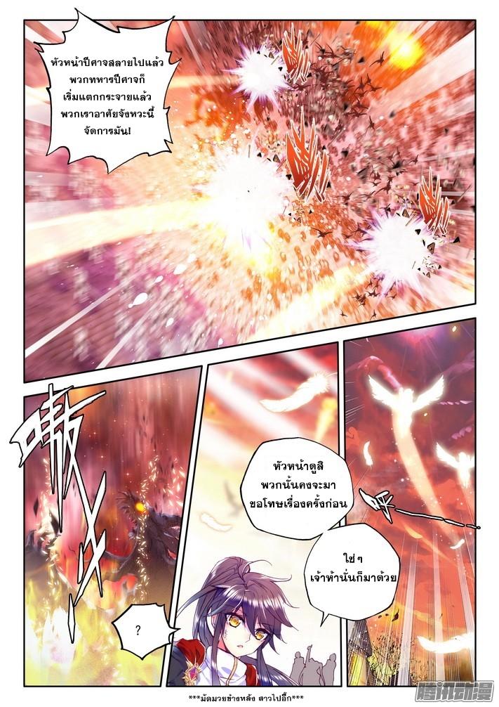 อ่านการ์ตูน Shen Yin Wang Zuo 78 ภาพที่ 15