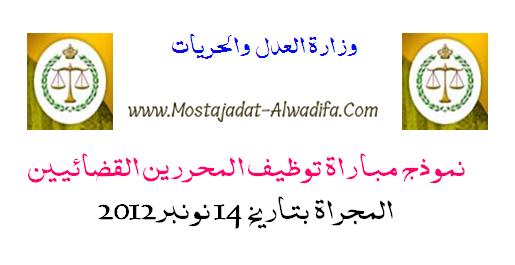وزارة العدل والحريات نموذج مباراة توظيف المحررين القضائيين المجراة بتاريخ 14 نونبر 2012