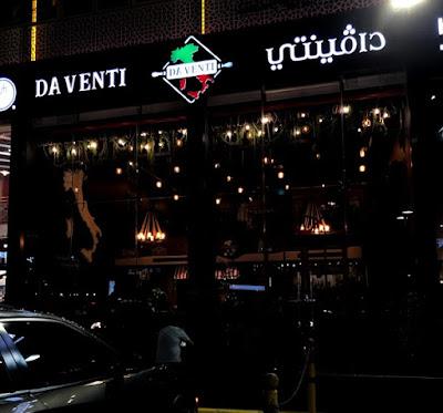 مطعم دافينتي الايطالي بالفيحاء | المنيو الجديد ورقم الهاتف والعنوان