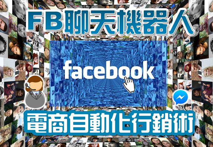 零成本網路行銷學堂 | 網路行銷,網站架設,網頁設計,社群行銷,教練諮詢 | FB聊天機器人 – 電商自動化行銷術