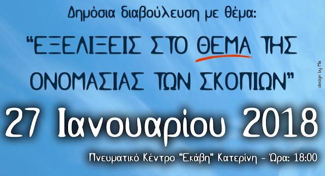 Πανελλήνια Ομοσπονδία Πολιτιστικών Συλλόγων Μακεδόνων: ΔΗΜΟΣΙΑ ΔΙΑΒΟΥΛΕΥΣΗ ΣΤΗΝ ΚΑΤΕΡΙΝΗ!