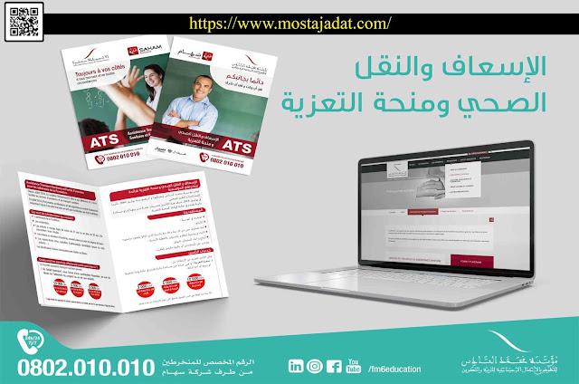 مؤسسة محمد السادس لنهوض بالاعمال الاجتماعية للتربية والتكوين: دليل حول الاسعاف والنقل الصحي ومنحة التعزية